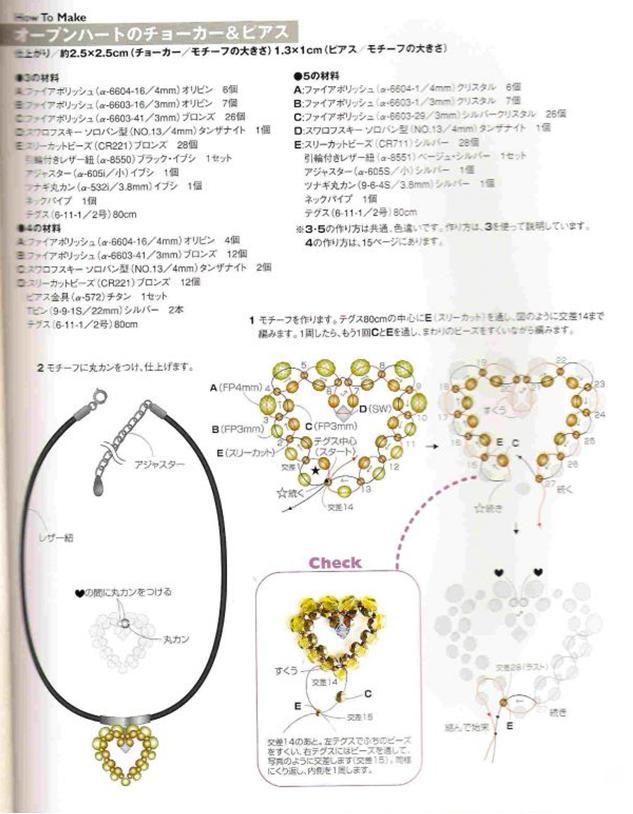 Сердце из бисера и кристаллов